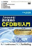 DVD 1から分かる! 西村貴郁のCFD取引入門 (<DVD>)