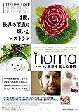 ノーマ、世界を変える料理[DVD]