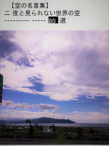 【名言入り写真集】二度と見られない世界の空--80選