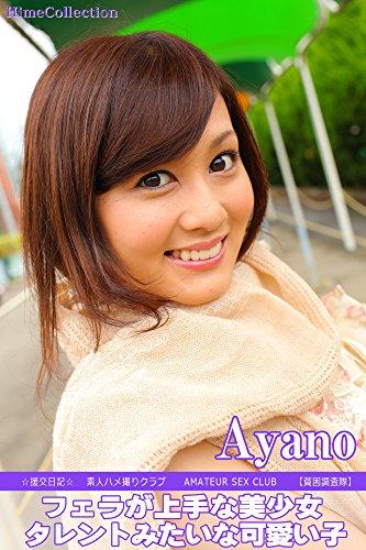 フェラが上手な美少女 AYANO 【アダルト写・・・