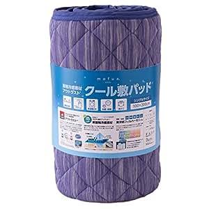 mofua cool 接触冷感素材 アウトラストクール敷パッド (抗菌 防臭 防ダニわた使用 涼感 ひんやり) シングル ブルー 51710102