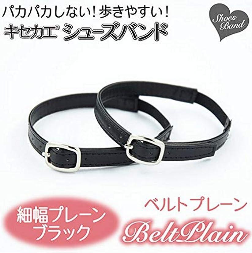 櫛菊あごキセカエ シューズバンド ベルト細幅 プレーン ブラック