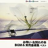 お弔い・お別れの会BGM&実用音楽集 画像