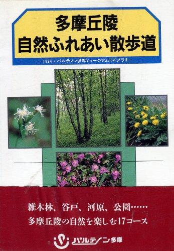 多摩丘陵・自然ふれあい散歩道 (パルテノン多摩ミュージアムライブラリー (1994))