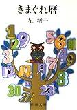 きまぐれ暦 (新潮文庫 ほ 4-19)