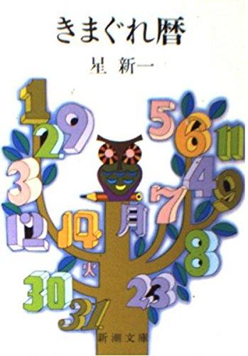 きまぐれ暦 (新潮文庫 ほ 4-19)の詳細を見る