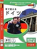 World Talk 耳で覚える ドイツ語