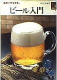 ビール入門 (カラーブックス)