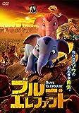 ブルー・エレファント[DVD]