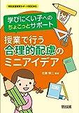 学びにくい子へのちょこっとサポート 授業で行う合理的配慮のミニアイデア (特別支援教育サポートBOOKS)
