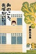 伊藤比呂美『あのころ、先生がいた。』の表紙画像