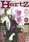 HertZ VOL.47 (ミリオンコミックス)