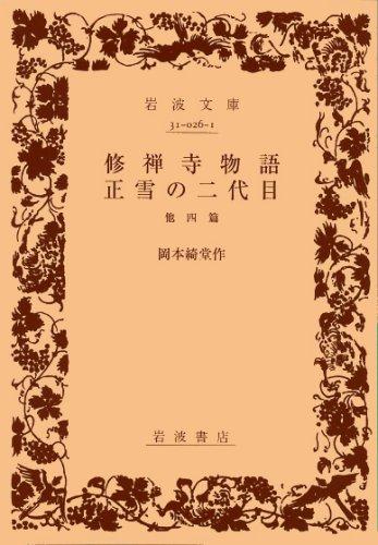 修禅寺物語・正雪の二代目―他四篇 (岩波文庫)の詳細を見る