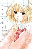 サイレント・キス(1) (別冊フレンドコミックス)