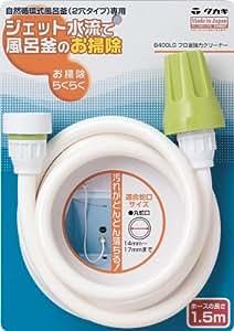タカギ(takagi) 風呂釜強力クリーナー B400LG【2年間の安心保証】