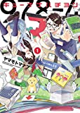 キューナナハチヨン(1) (ヤングキングコミックス)
