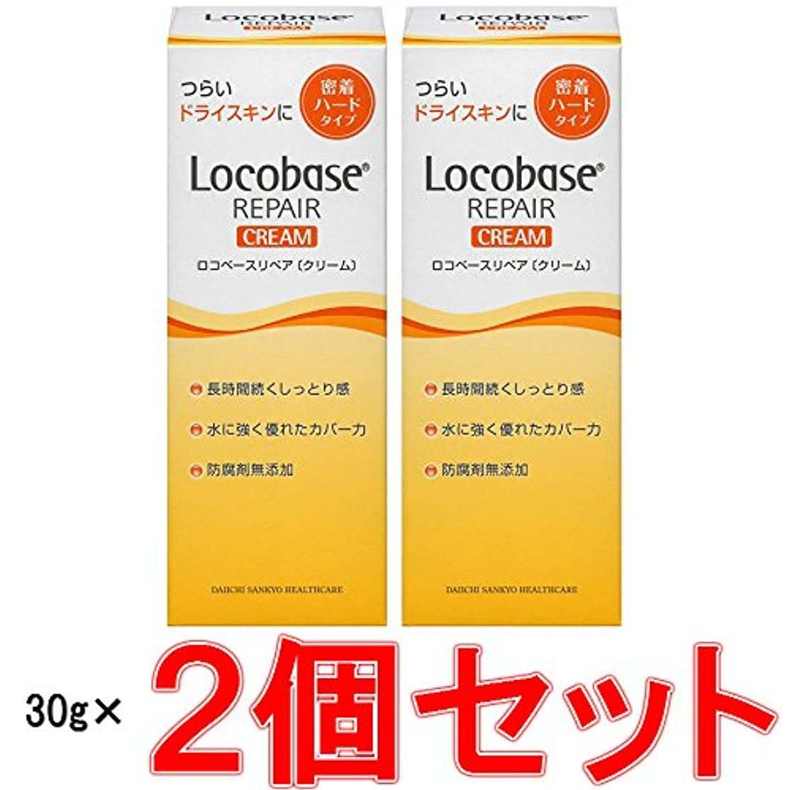 【2個セット】ロコベースリペアクリーム 30g【第一三共ヘルスケア 】
