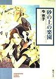 砂の上の楽園 (ソノラマコミック文庫)