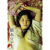 橋本マナミ DVD 『 浪漫 』