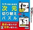 ナイトメアパズル クラッシュ3D - 3DS