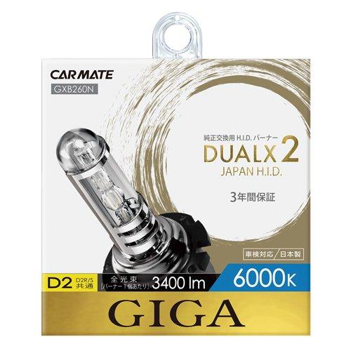 カーメイト 純正交換HID GIGA デュアルクス2 D2R/S兼用バーナー 6000K 3400l...