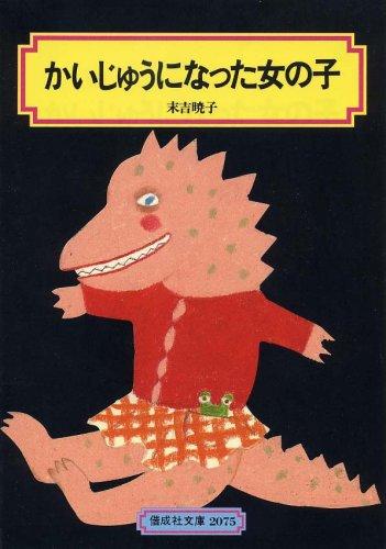 かいじゅうになった女の子 (偕成社文庫2075)の詳細を見る