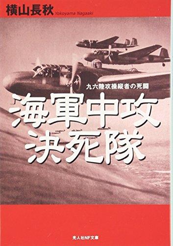 海軍中攻決死隊―九六陸攻操縦者の死闘 (光人社NF文庫)の詳細を見る