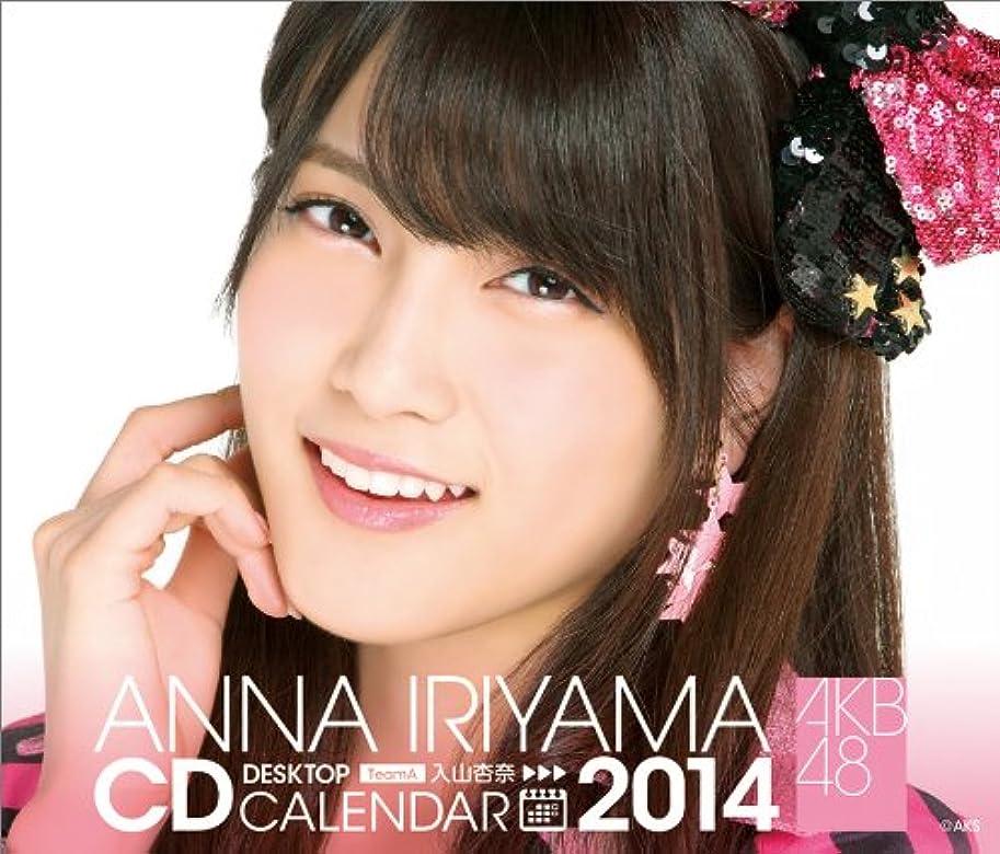 トレイル害虫売る(卓上)AKB48 入山杏奈 カレンダー 2014年