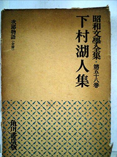 昭和文学全集〈第58〉下村湖人集 (1955年)