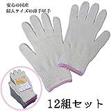 【265】軽作業に!細かい作業の出来る柔らか薄手 高品質快適/婦人用 綿100%純綿軍手 日本製1ダース 女性や手の小さめの男性に