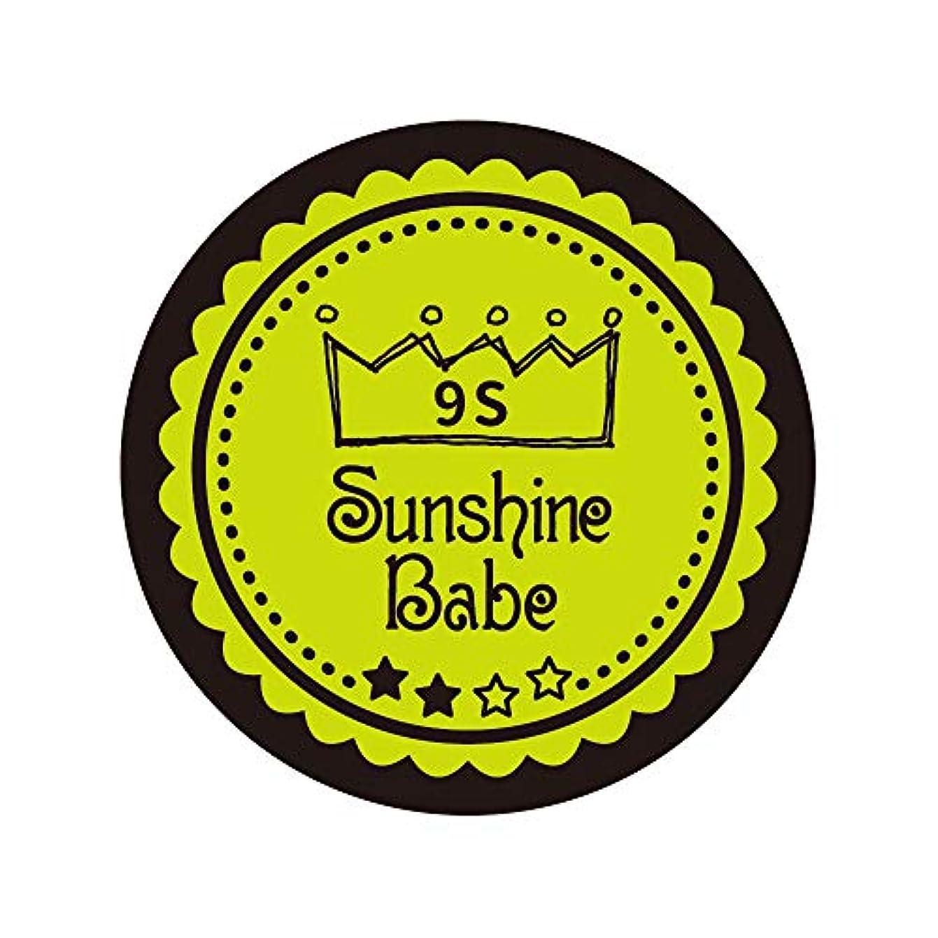 学校ジャンプ男らしいSunshine Babe カラージェル 9S ライムパンチ 2.7g UV/LED対応
