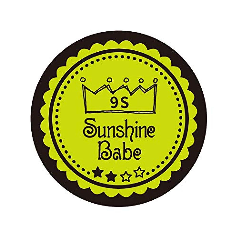 クリエイティブ困惑するすり減るSunshine Babe カラージェル 9S ライムパンチ 2.7g UV/LED対応