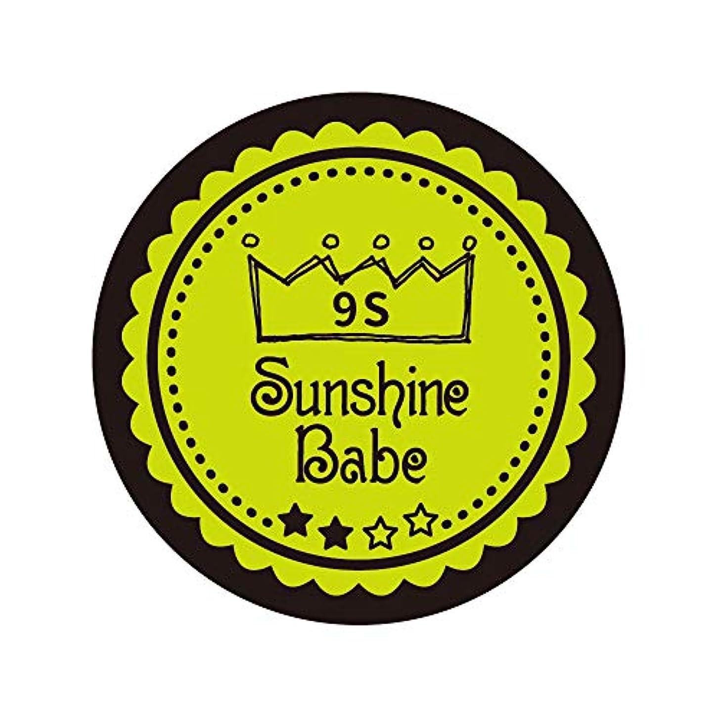 リッチ衣類下に向けますSunshine Babe カラージェル 9S ライムパンチ 2.7g UV/LED対応