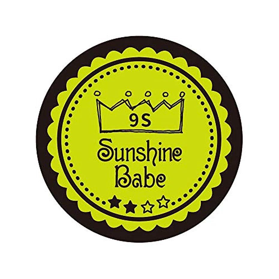 ジョガー香港モナリザSunshine Babe カラージェル 9S ライムパンチ 2.7g UV/LED対応
