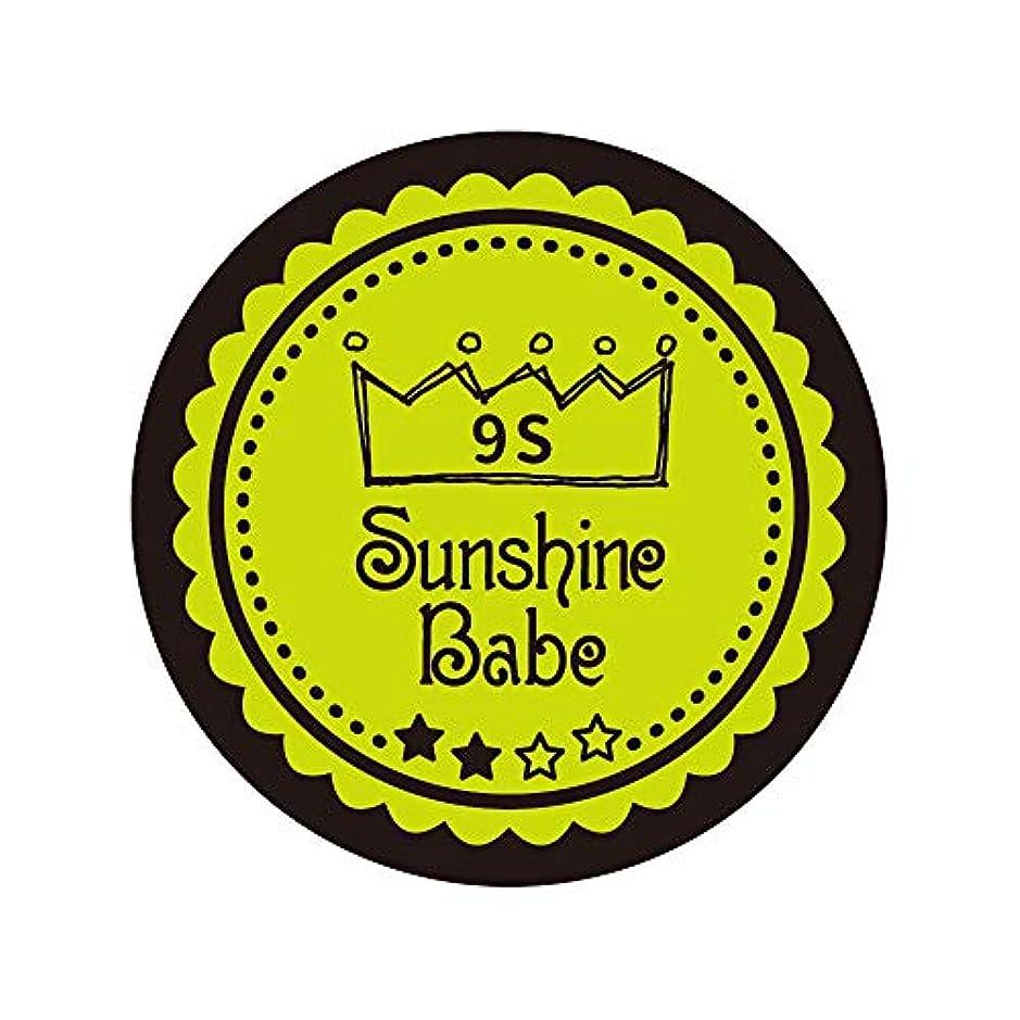 チーフ才能カイウスSunshine Babe カラージェル 9S ライムパンチ 2.7g UV/LED対応
