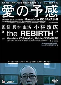 "愛の予感""THE REBIRTH"" [DVD]"