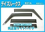 日産 デイズルークス B21A 平成26年2月~ 純正型サイドバイザー/ドアバイザー 1台分(4枚セット)脱脂綿・留め具一式・取付説明書付属
