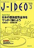 J-IDEO (ジェイ・イデオ) Vol.3 No.2