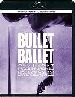 バレット・バレエ ニューHDマスター [Blu-ray]