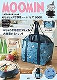 MOOMIN お買い物が楽しくなる めちゃビッグな保冷トートバッグ BOOK (バラエティ)