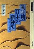 戦時期日本の精神史―1931~1945年 (同時代ライブラリー)