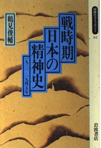 戦時期日本の精神史―1931~1945年 (同時代ライブラリー)の詳細を見る