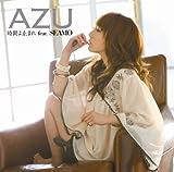 あなたのSpecialになりたい 〜Just wanna be〜 / AZU