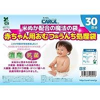 ●メディア掲載多数●CAROL 赤ちゃん用おむつ&うんち処理袋 30日分【消臭&抗菌のWパワー】