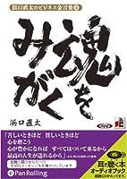 [オーディオブックCD] 浜口直太のビジネス金言集〈4〉魂をみがく (<CD>) (<CD>)