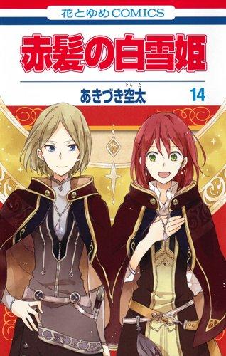 赤髪の白雪姫 14 (花とゆめCOMICS)