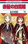 赤髪の白雪姫 第14巻