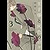 王子様と灰色の日々(3) (ARIAコミックス)