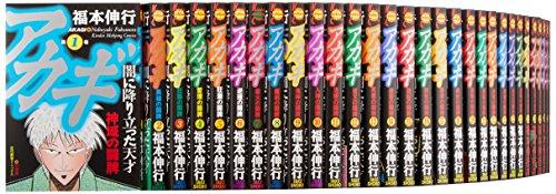 アカギ~闇に降り立った天才~ コミック 1-31巻セット (近代麻雀コミックス)