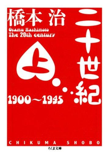二十世紀(上) (ちくま文庫)